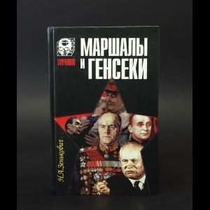 Зенькович Н.А. - Маршалы и Генсеки