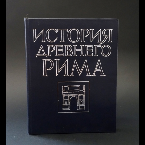 Авторский коллектив - История Древнего Рима