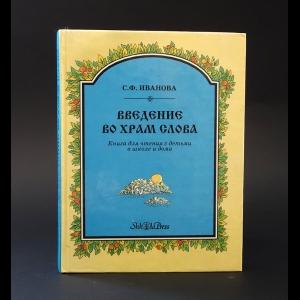 Иванова Светлана - Введение во храм Слова. Книга для чтения с детьми в школе и дома