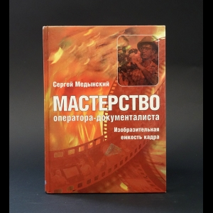 Медынский Сергей  - Мастерство оператора-документалиста