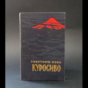 Рока Токутоми - Куросиво