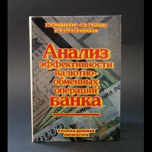 Нидеккер Г.Л., Стратонников И.В., Суслов С.В. - Анализ эффективности валютно-обменных операций