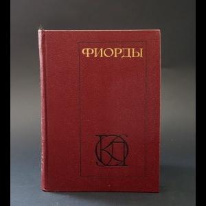Авторский коллектив - Фиорды: Скандинавский роман XIX - начала XX века