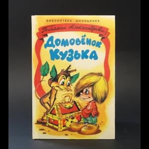 Александрова Татьяна  - Домовенок Кузька