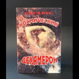 Сагарус  - Космический декамерон