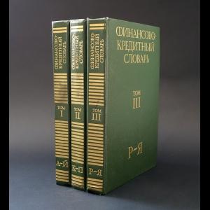 Авторский коллектив - Финансово-кредитный словарь в 3 томах (комплект из 3 книг)