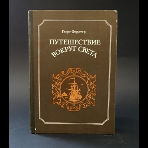Форстер Георг - Путешествие вокруг света