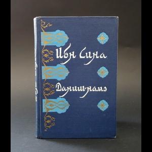 Авиценна - Ибн Сина. Даниш-намэ. Книга знания