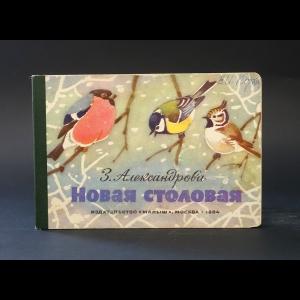 Александрова З.Е. - Новая столовая