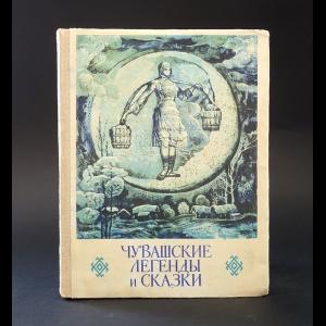 Авторский коллектив - Чувашские легенды и сказки