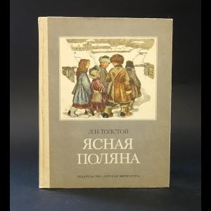 Толстой Лев Николаевич - Ясная поляна