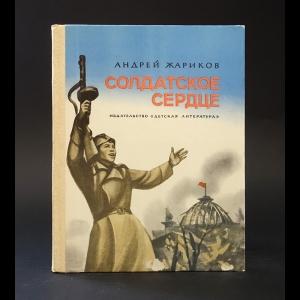 Жариков Андрей  - Солдатское сердце