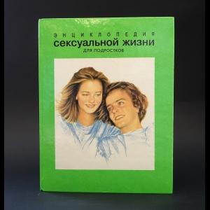 Торджман Жильбер, Коэн Жан - Энциклопедия сексуальной жизни для подростков