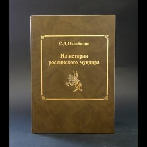 Охлябинин Сергей - Из истории Российского мундира