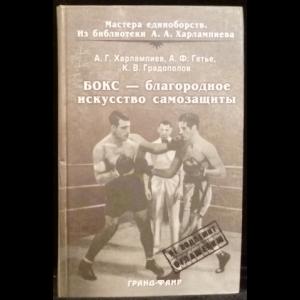 Харлампиев А. Г., Гетье А. Ф., Градополов К.В. - Бокс - благородное искусство самозащиты