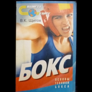 Щитов В.К. - Бокс: Основы техники бокса