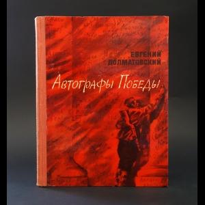 Долматовский Евгений - Автографы победы