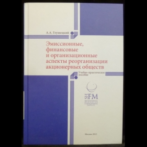 Глушецкий А.А. - Эмиссионные, Финансовые и Организационные аспекты реорганизации акционерных обществ