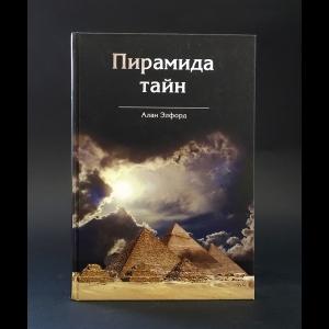 Элфорд Алан  - Пирамида тайн