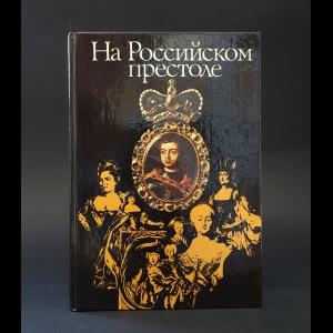 Белявский В.С., Наумов В. П. -  На Российском престоле