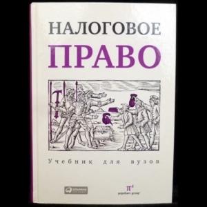 Пепеляев С.Г. - Налоговое право. Учебник для вузов