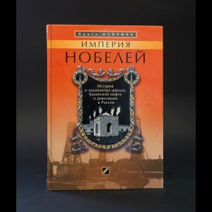 Осбринк Брита - Империя Нобелей. История о знаменитых шведах, бакинской нефти и революции в России