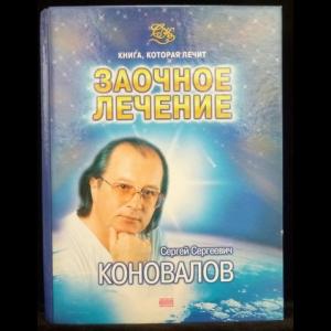 Коновалов С.С. - Заочное лечение