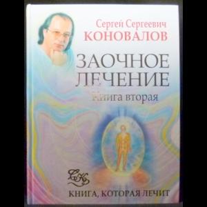 Коновалов С.С. - Заочное лечение (Книга вторая)