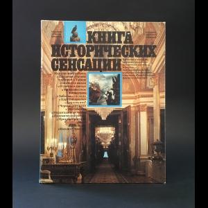 Авторский коллектив - Книга исторических сенсаций. Альманах