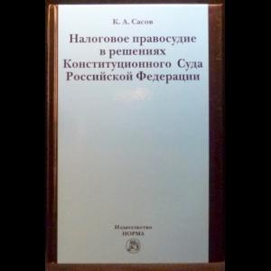 Сасов К. А. - Налоговое правосудие в решениях Конституционного Суда Российской Федерации