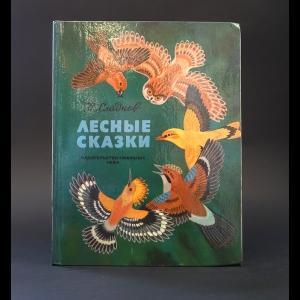Сладков Николай - Лесные сказки