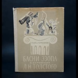 Эзоп - Басни Эзопа в переводах Л.Н. Толстого