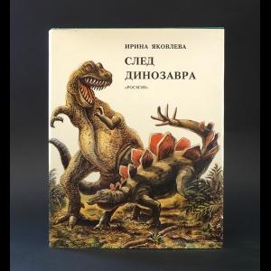 Яковлева Ирина  - След динозавра