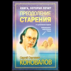 Коновалов С.С. - Преодоление старения. Информационно-энергетическое Учение. Начальный курс