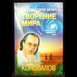 Коновалов С.С. - Творение мира. Информационно-энергетическое Учение