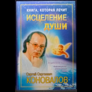 Коновалов С.С. - Исцеление Души. Информационно-энергетическое Учение