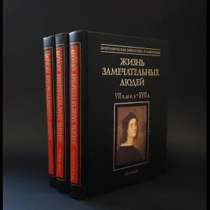 Авторский коллектив - Жизнь замечательных людей. В 3 томах. В трех томах.VII в. до н.э.- XIX в.