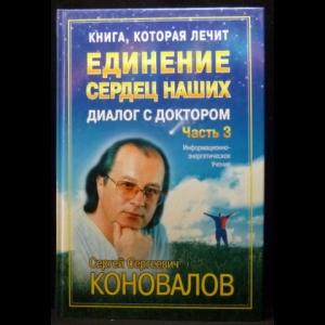Коновалов С.С. - Диалог с доктором. Часть 3. Единение сердец наших