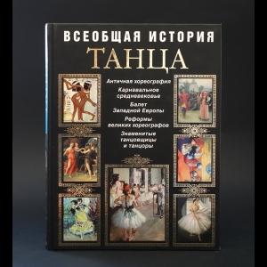 Худеков С.Н. - Всеобщая история танца