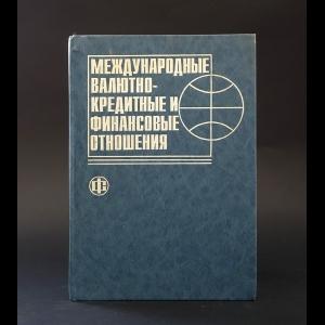 Авторский коллектив - Международные валютно-кредитные и финансовые отношения