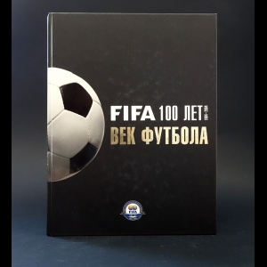 Ланфранши Пьер, Айзенберг Кристиана - FIFA 100 лет. 1904 - 2004. Век футбола