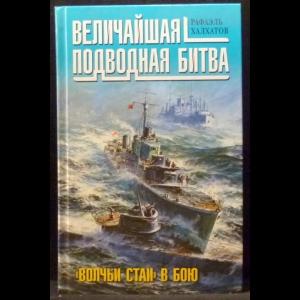 Халхатов Р. А. - Величайшая подводная битва.