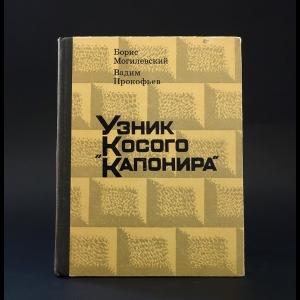 Могилевский Борис, Прокофьев Вадим  - Узник Косого Капонира