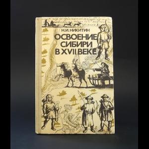 Никитин Н.И. - Освоение Сибири в XVII веке
