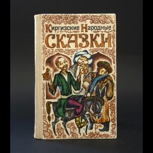 Авторский коллектив - Киргизские народные сказки