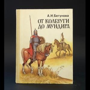 Бегунова Алла - От кольчуги до мундира