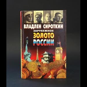 Сироткин Владлен  - Зарубежное золото России