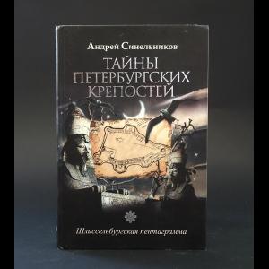 Синельников Андрей  - Тайны Петербургских крепостей. Шлиссельбургская пентаграмма