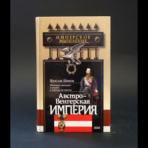 Шимов Ярослав  - Австро-Венгерская империя
