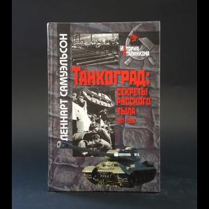 Самуэльсон Леннарт - Танкоград. Секреты русского тыла 1917-1953 гг.